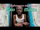 Афро кубинская традиция Palo Monte Palo Mayombe