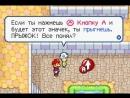 Mario Luigi: Superstar Saga GBA RUS (Part 2)