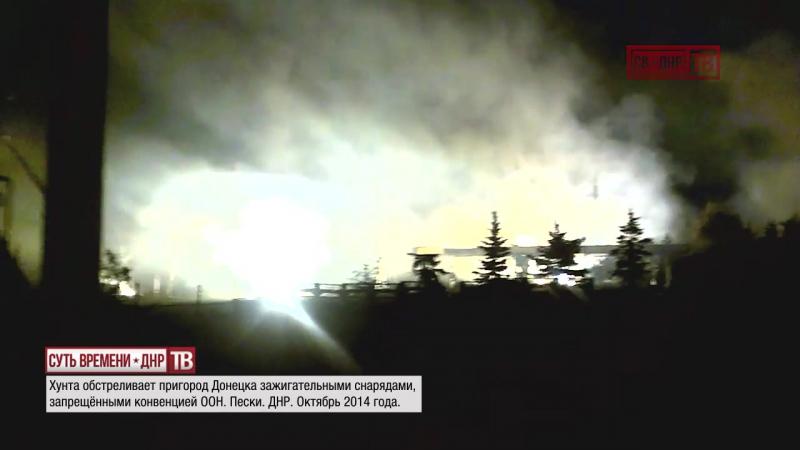 Фосфор, хунта обстреливает Пески, пригород Донецка
