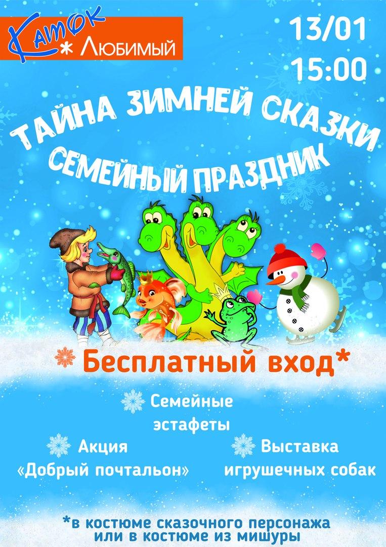 Афиша Калуга 13.01.18 Тайна зимней сказки. Семейный праздник