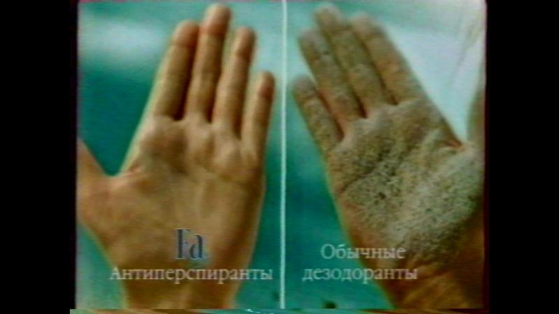 Staroetv.su / Реклама и анонс (М1, 06.08.2000). 2