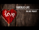 Наша команда FABERLIC LIFE