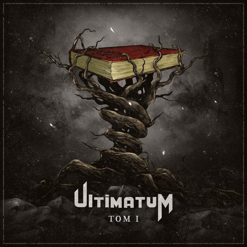 Дебютный альбом ULTIMATUM - TOM I (2017)