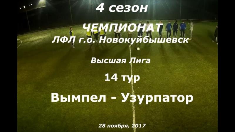 4 сезон Высшая 14 тур Вымпел - Узурпатор 28.11.17