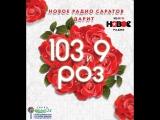 Подведение итогов конкурса 103 и 9 роз от Нового Радио Саратов