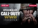 Полное прохождение Call of Duty: WWII