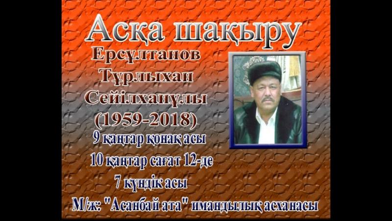 Асқа шақыру Ерсұлтанов Тұрлыхан Сейілханұлы (1959-2018)