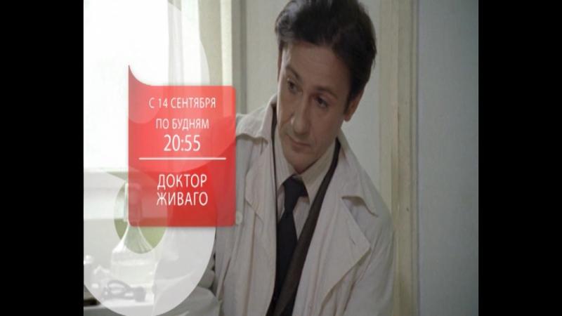 Доктор Живаго