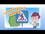 Правила дорожного движения (ПДД) ? для детей в стихах. ? Развивающий мультик. Урок 1