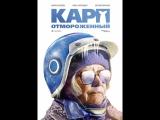 с 18 января Карп отмороженный  12+ на экранах кинотеатра Одиссея.