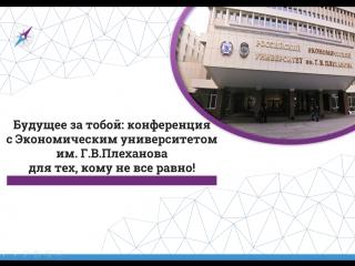 Будущее за тобой: конференция с Экономическим университетом им. Г.В.Плеханова для тех, кому не все равно!