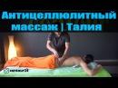 Антицеллюлитный массаж 1 | Талия