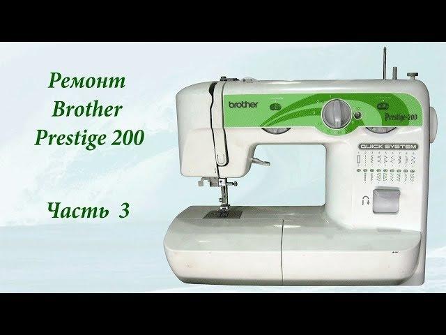 Ремонт швейной машины Brother prestige 200 часть 3