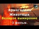 Армагеддон Животных Великое вымирание 3 фильм HD Документальный фильм Динозавры от А до Я