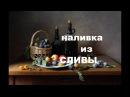 РЕЦЕПТ домашней НАЛИВКИ СЛИВОВОЙ. благородный алкогольный напиток к ПРАЗДНИКУ