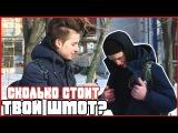 Сколько стоит твой шмот? Лук за 100 000 тысяч рублей?