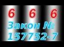 Путин подписал Законопроект 157752 7 ПЕЧАТЬ ЧИСЛА ЗВЕРЯ 666 НА ВАШЕ ТЕЛО Подготовка к Антихристу