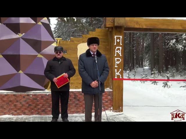 Открытие «Кедрового парка» в г. Колпашево, 1 декабря 2017 г.