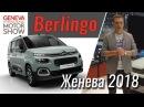 Новый Citroen Berlingo обзор из Женевы 2018