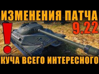 ИЗМЕНЕНИЯ ПАТЧА 9.22 - НОВЫЕ РАНГОВЫЕ БОИ И УЛУЧШЕНИЕ БАЛАНСИРОВЩИКА #worldoftanks #wot #танки — [ http://wot-vod.ru]