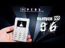 Хрень 2.0  -  CARD PHONE