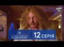 Слуга Народа 2 - От любви до импичмента, 12 серия Новый сериал 2017 в 4к