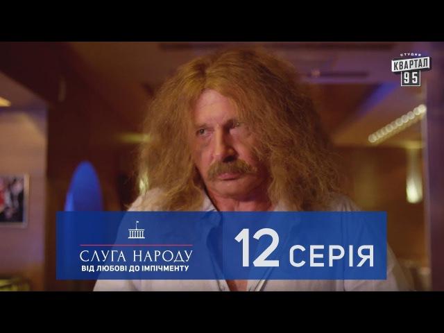 Слуга Народа 2 сезон, 12 серия