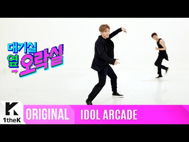 [IDOL ARCADE(대기실 옆 오락실)] MONSTA X Kihyun's Solo 'All in' Dance for Penalty!(몬스타엑스 '걸어' 기현 단독 안무영상!)