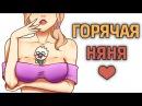 Моя Супер Горячая Няня [Часть 1] ● Русский Дубляж