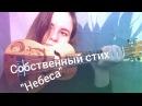 Катяша Небеса собственные стихи на укулеле