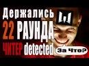WarFace - Держались 22 раунда на РМ против БЕСПАЛЕВНОГО читера! Варфейс 2018