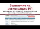 Заполнение заявления на регистрацию ИП в программе подготовки документов для г ...