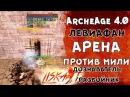 ArcheAge 4 0 Liskait PvP АРЕНА ПРОТИВ ТОП МИЛИКОВ ЛЕВИАФАНА дознаватель разбойник