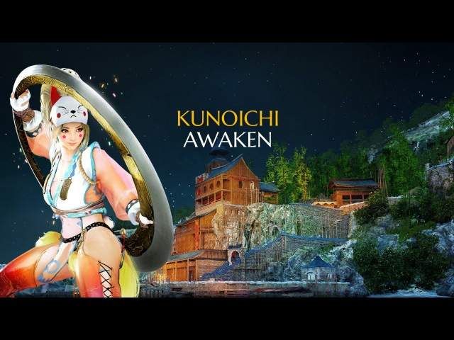 Black Desert Online Kunoichi Awakening Overview
