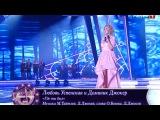 Песня года 2016 Л. Успенская Д. Джокер 'Где ты был'