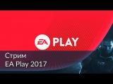 EA Play'17 - BioWare цитирует Боба Дилана