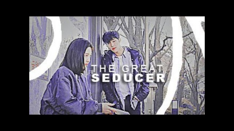 The Great Seducer ❥ Kwon Shi-Hyun x Eun Tae-Hee