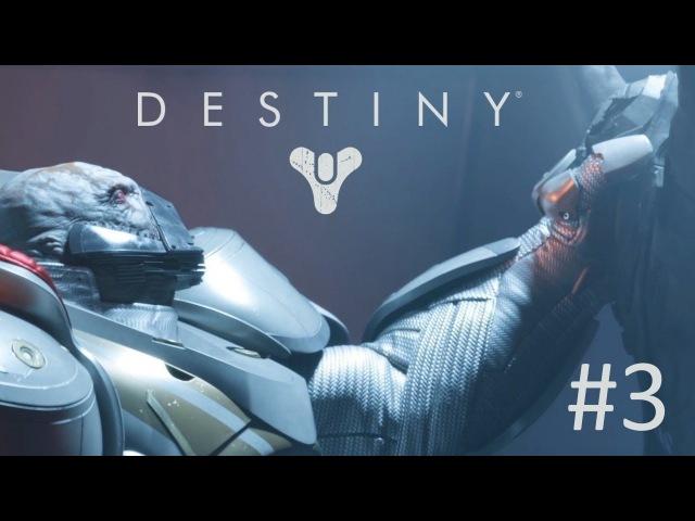 Destiny 2 - Часть 3 - ЕМЗ (Европейская мёртвая зона)