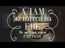 Адам женится на Еве (1980) смотреть фильм онлайн | Золотая коллекция кино СССР
