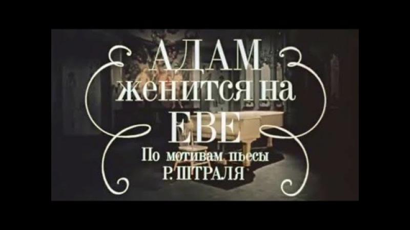 Адам женится на Еве (1980) | Золотая коллекция