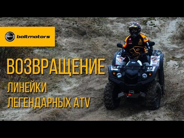 Возвращение линейки легендарных Baltmotors ATV