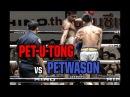 Muay Thai Pet U Tong vs Petwason เพชรอู่ทอง vs เพชรวสรณ์ Lumpinee Stadium Bangkok 20 2 18