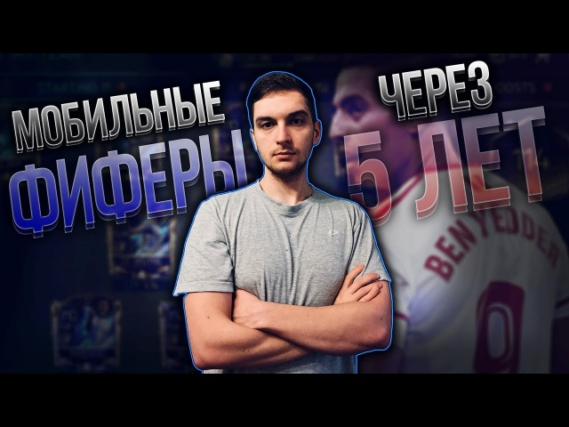 МОБИЛЬНЫЕ ФИФЕРЫ ЧЕРЕЗ 5 ЛЕТ - FIFA MOBILE