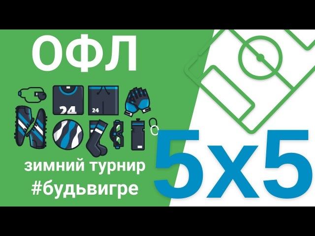 Сталинград 9 5 Пивоман ОФЛ 5x5