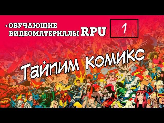 Обучающее видео RPU №1 Тайпим комикс