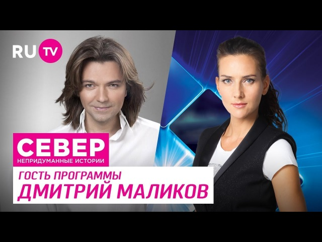Север. Непридуманные истории. Дмитрий Маликов