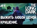 The Long Dark 1 Выживаем после крушения