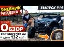 ПОЛНЫЙ ОБЗОР BRP Maverick X3 || РАЗГОНЯЕМ до 132 км/ч || ТЕСТ БРП Мэверик Х3 Xds