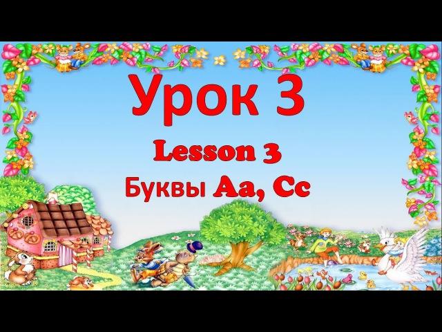 Английский язык для детей с Аней. Урок 3 Буквы Aa, Cc