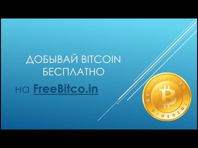 Получай бесплатные Bitcoin каждый час на FreeBitco.in